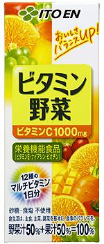 ビタミン野菜